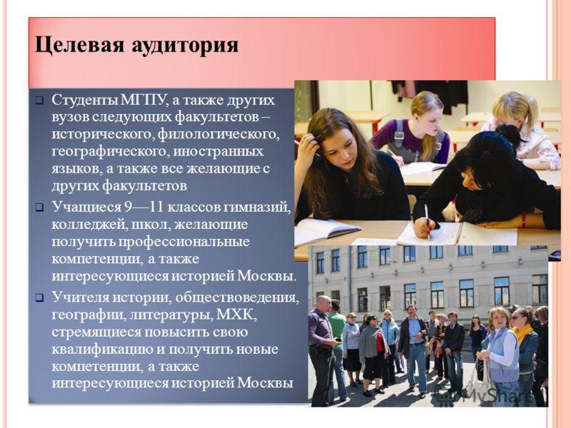 Целевая аудитория Студенты МГПУ, а также других вузов следующих факультетов – исторического, филологического, географического, иностранных языков, а также все желающие с других факультетов Учащиеся 911 классов гимназий, колледжей, школ, желающие полу