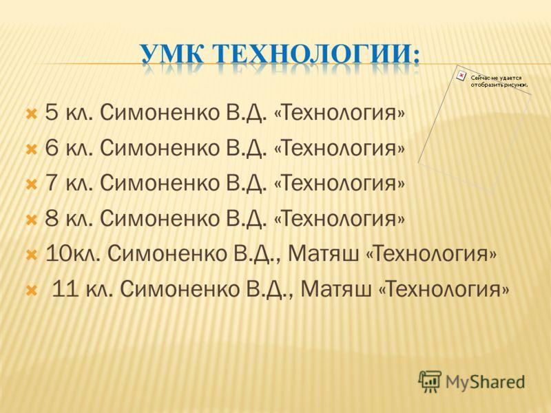 5 кл. Симоненко В.Д. «Технология» 6 кл. Симоненко В.Д. «Технология» 7 кл. Симоненко В.Д. «Технология» 8 кл. Симоненко В.Д. «Технология» 10кл. Симоненко В.Д., Матяш «Технология» 11 кл. Симоненко В.Д., Матяш «Технология»