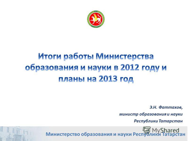 Э.Н. Фаттахов, министр образования и науки Республики Татарстан