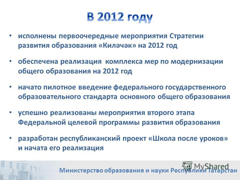 3 Министерство образования и науки Республики Татарстан исполнены первоочередные мероприятия Стратегии развития образования «Киләчәк» на 2012 год обеспечена реализация комплекса мер по модернизации общего образования на 2012 год начато пилотное введе
