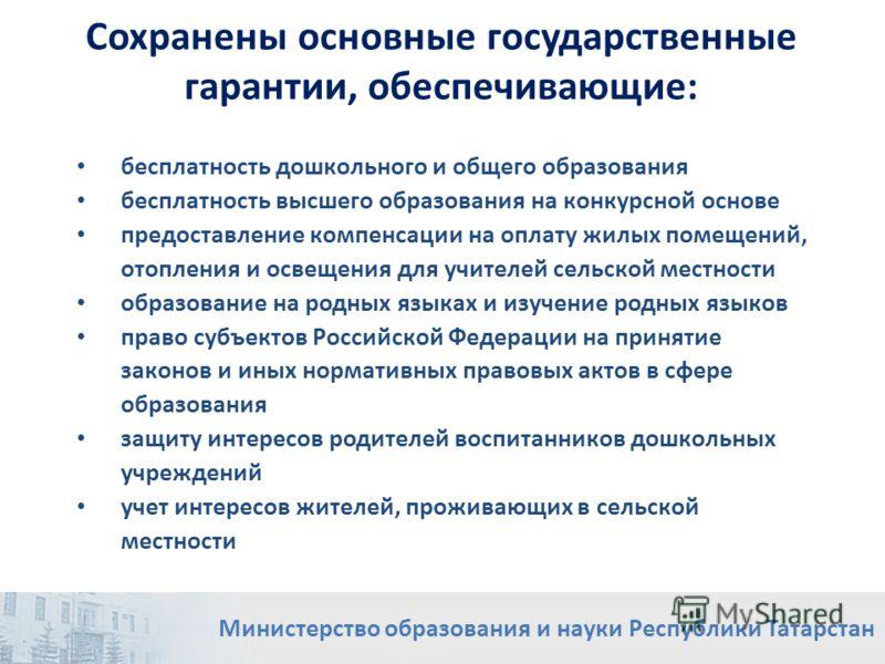 4 Министерство образования и науки Республики Татарстан бесплатность дошкольного и общего образования бесплатность высшего образования на конкурсной основе предоставление компенсации на оплату жилых помещений, отопления и освещения для учителей сельс