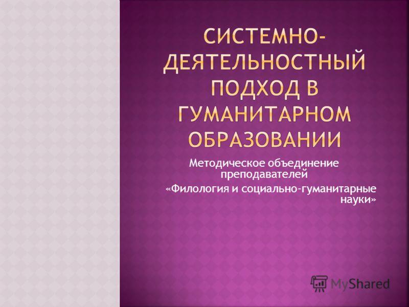 Методическое объединение преподавателей «Филология и социально-гуманитарные науки»