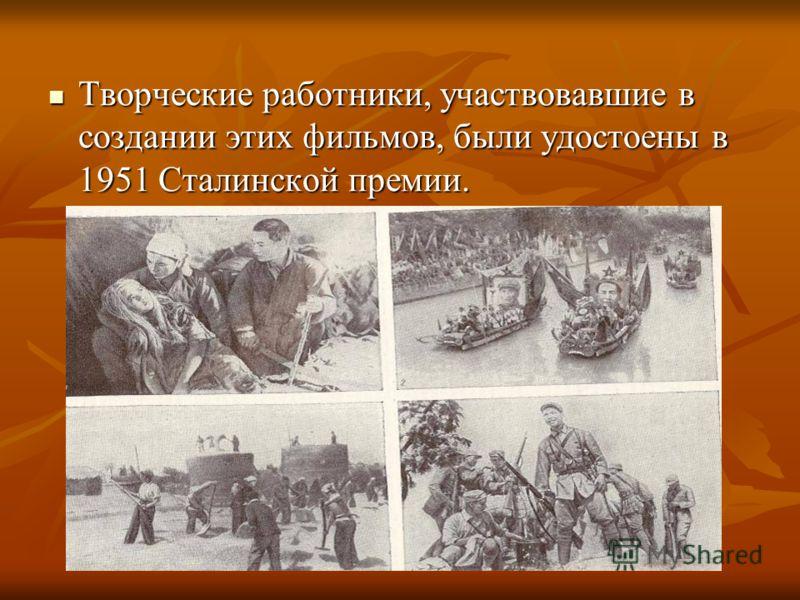Творческие работники, участвовавшие в создании этих фильмов, были удостоены в 1951 Сталинской премии. Творческие работники, участвовавшие в создании этих фильмов, были удостоены в 1951 Сталинской премии.
