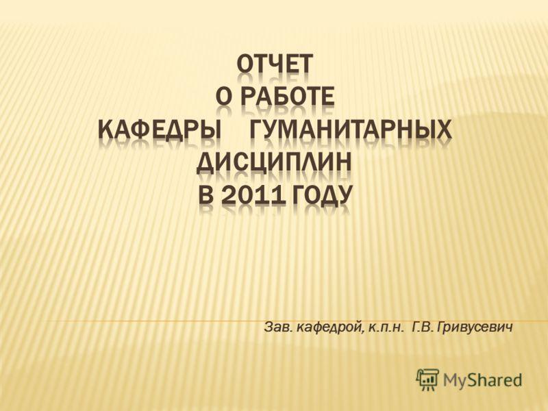 Зав. кафедрой, к.п.н. Г.В. Гривусевич