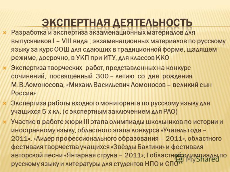 Разработка и экспертиза экзаменационных материалов для выпускников I – VIII вида ; экзаменационных материалов по русскому языку за курс ООШ для сдающих в традиционной форме, щадящем режиме, досрочно, в УКП при ИТУ, для классов ККО Экспертиза творческ