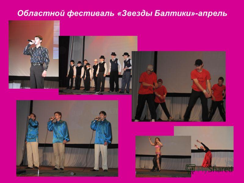 Областной фестиваль «Звезды Балтики»-апрель
