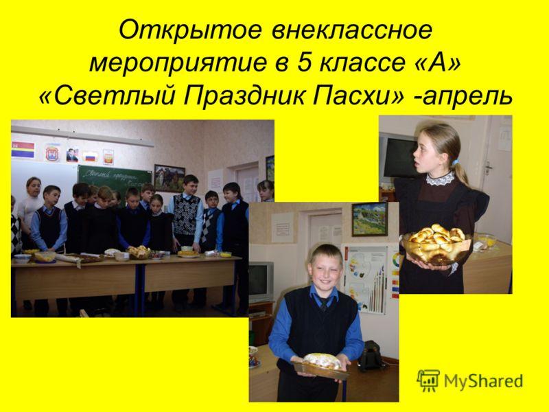 Открытое внеклассное мероприятие в 5 классе «А» «Светлый Праздник Пасхи» -апрель