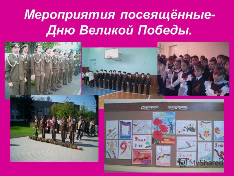 Мероприятия посвящённые- Дню Великой Победы.