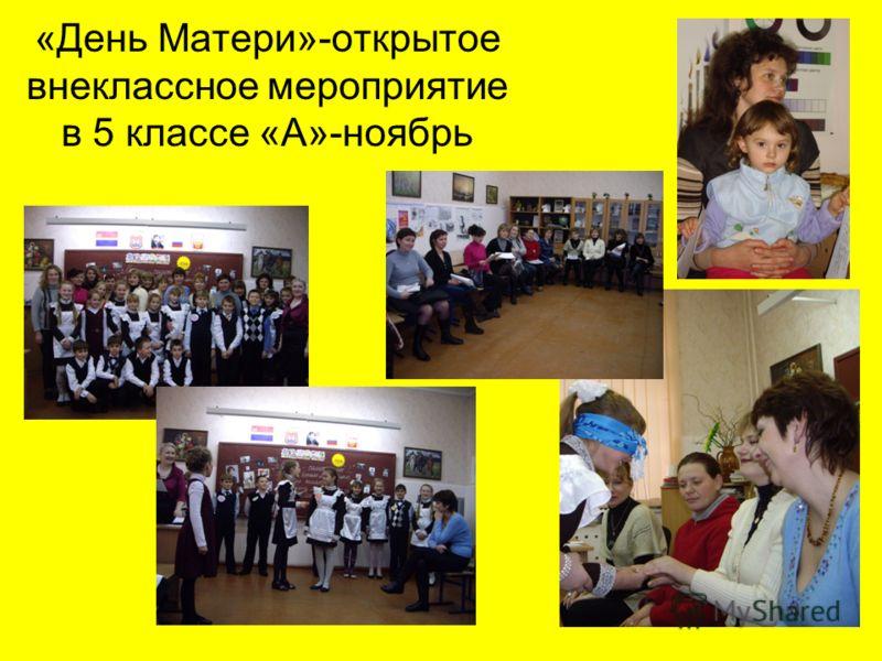 «День Матери»-открытое внеклассное мероприятие в 5 классе «А»-ноябрь