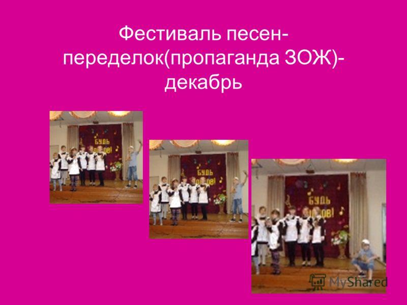 Фестиваль песен- переделок(пропаганда ЗОЖ)- декабрь