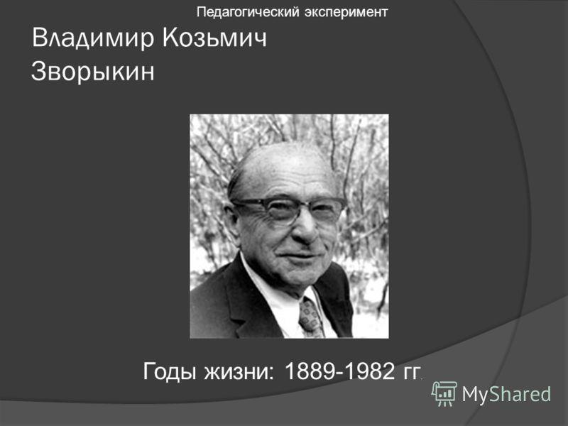 Владимир Козьмич Зворыкин Годы жизни: 1889-1982 гг. Педагогический эксперимент