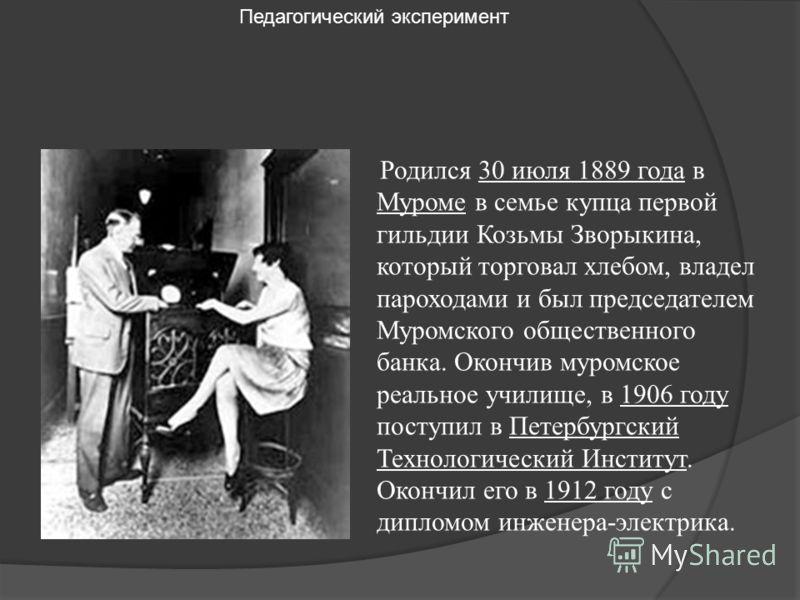 Родился 30 июля 1889 года в Муроме в семье купца первой гильдии Козьмы Зворыкина, который торговал хлебом, владел пароходами и был председателем Муромского общественного банка. Окончив муромское реальное училище, в 1906 году поступил в Петербургский