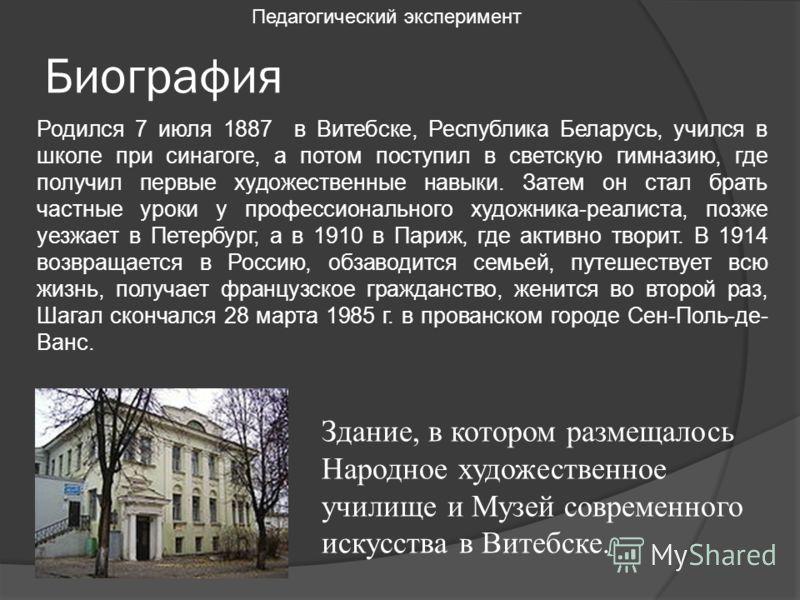Биография Родился 7 июля 1887 в Витебске, Республика Беларусь, учился в школе при синагоге, а потом поступил в светскую гимназию, где получил первые художественные навыки. Затем он стал брать частные уроки у профессионального художника-реалиста, позж