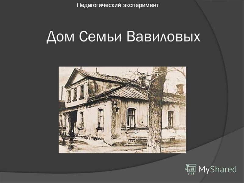 Дом Семьи Вавиловых Педагогический эксперимент
