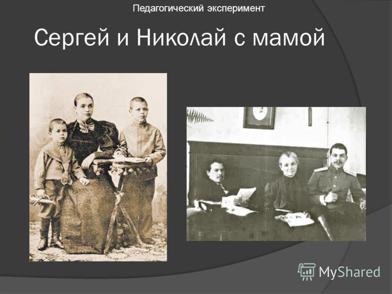Сергей и Николай с мамой Педагогический эксперимент