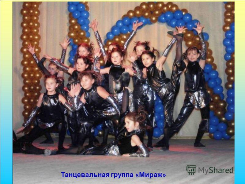 Танцевальная группа «Мираж»