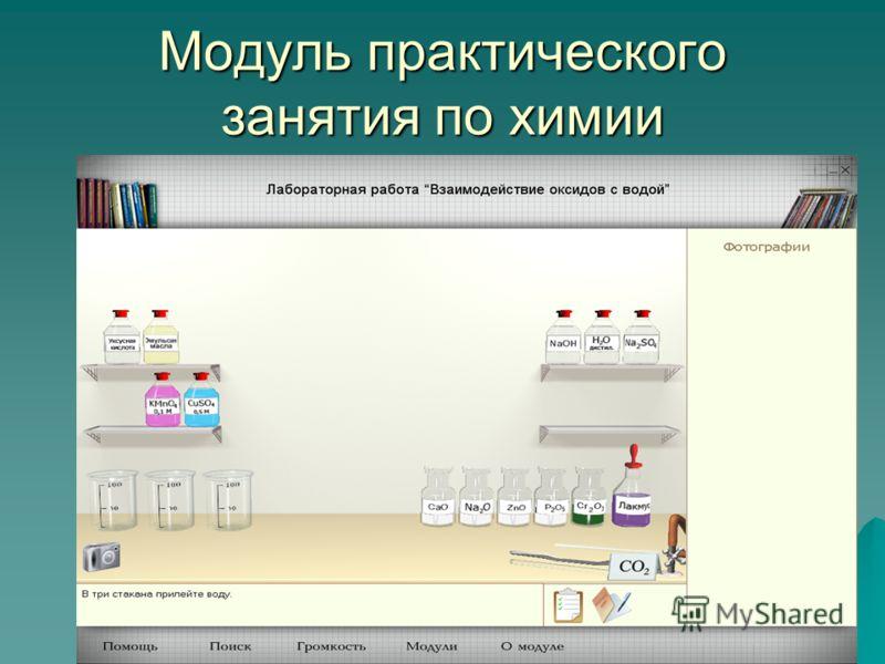 Модуль практического занятия по химии