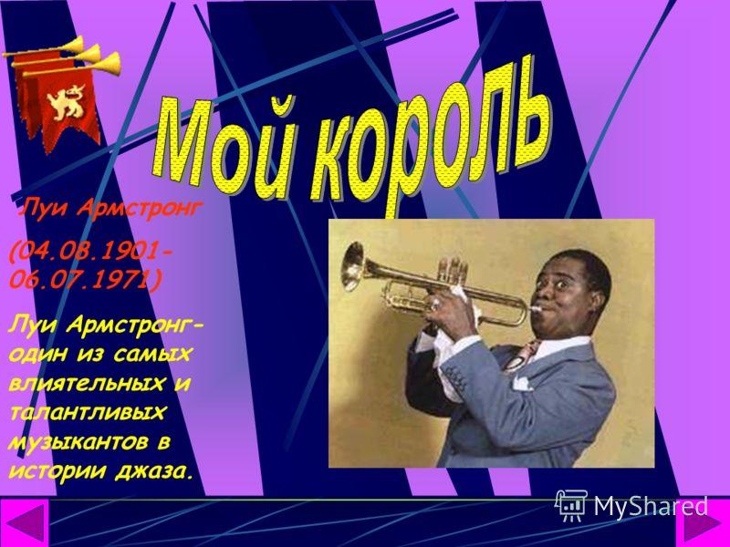 Луи Армстронг (04.08.1901- 06.07.1971) Луи Армстронг- один из самых влиятельных и талантливых музыкантов в истории джаза.