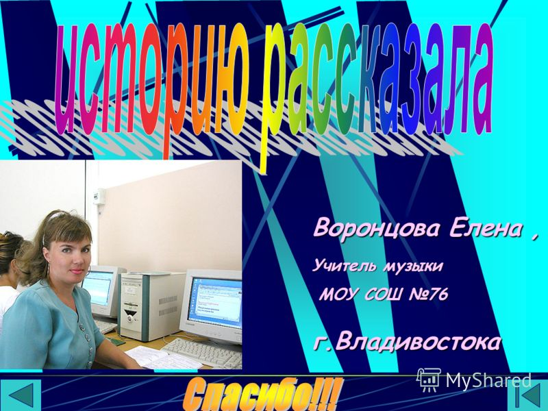 Воронцова Елена, Учитель музыки МОУ СОШ 76 МОУ СОШ 76г.Владивостока
