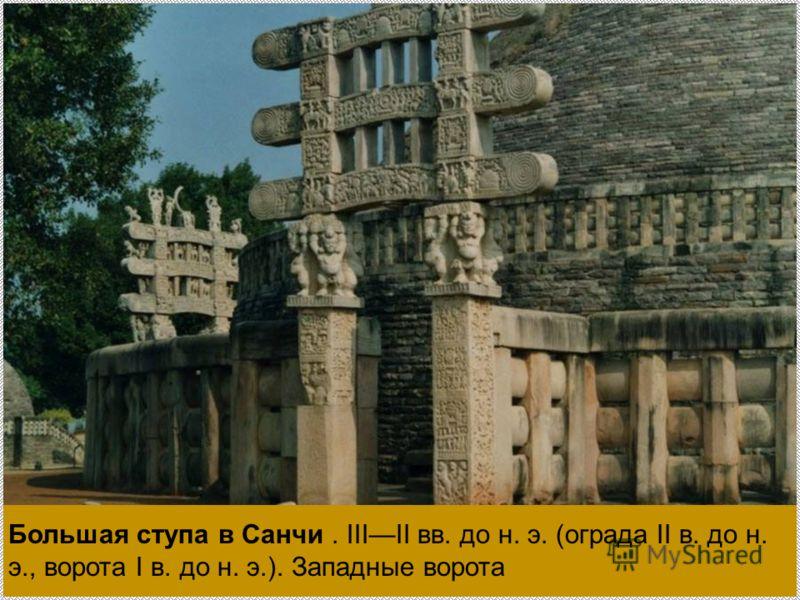 Большая ступа в Санчи. IIIII вв. до н. э. (ограда II в. до н. э., ворота I в. до н. э.). Западные ворота