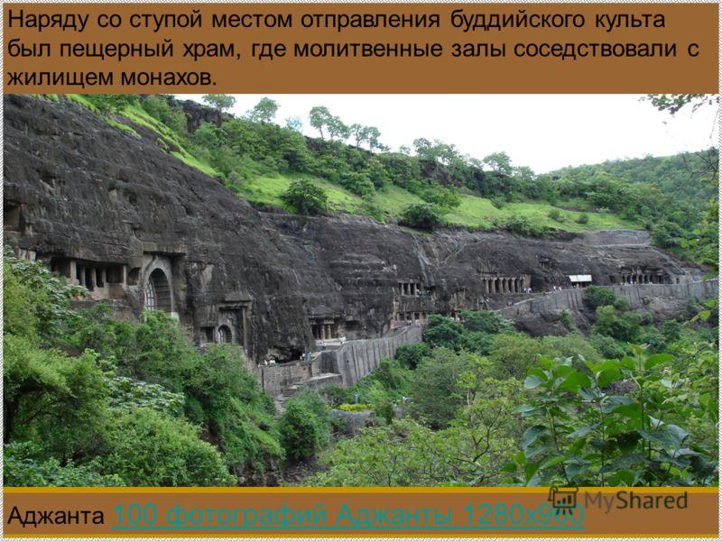 Аджанта 100 фотографий Аджанты 1280х960 100 фотографий Аджанты 1280х960 Наряду со ступой местом отправления буддийского культа был пещерный храм, где молитвенные залы соседствовали с жилищем монахов.