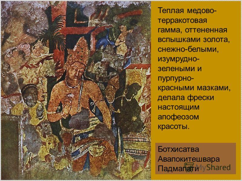 Ботхисатва Авапокитешвара Падмапати Теплая медово- терракотовая гамма, оттененная вспышками золота, снежно-белыми, изумрудно- зелеными и пурпурно- красными мазками, делала фрески настоящим апофеозом красоты.