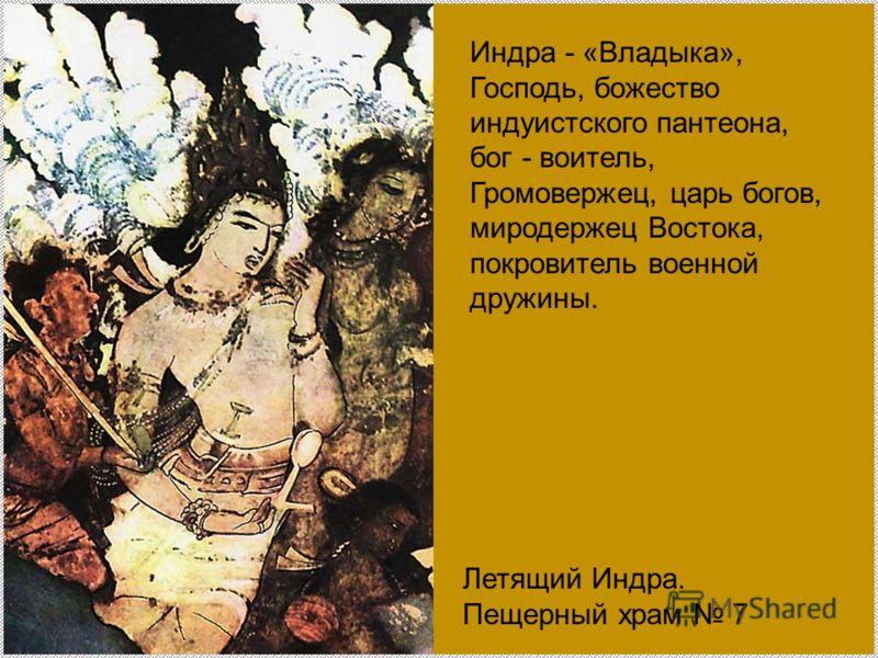 Летящий Индра. Пещерный храм 7 Индра - «Владыка», Господь, божество индуистского пантеона, бог - воитель, Громовержец, царь богов, миродержец Востока, покровитель военной дружины.