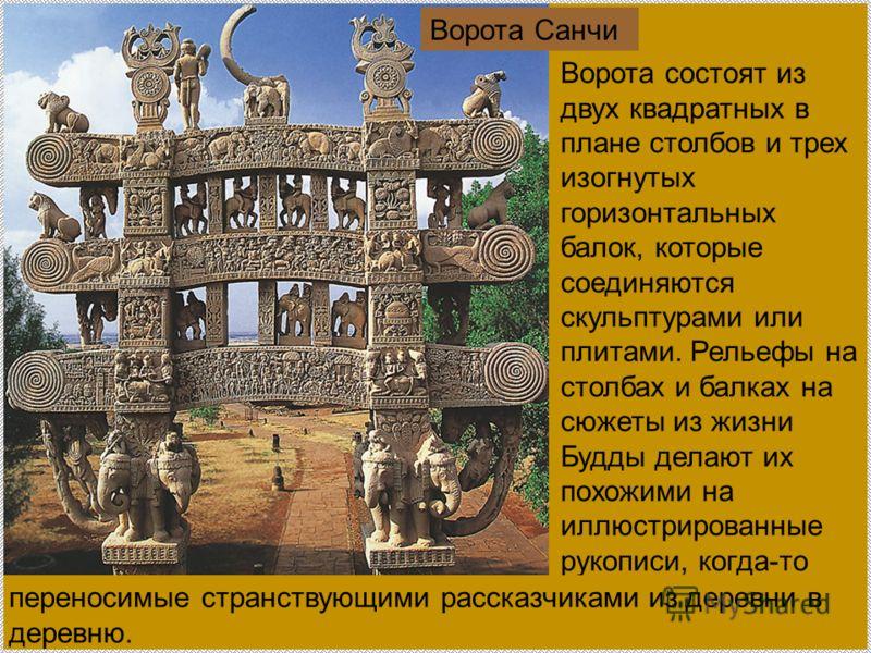Ворота состоят из двух квадратных в плане столбов и трех изогнутых горизонтальных балок, которые соединяются скульптурами или плитами. Рельефы на столбах и балках на сюжеты из жизни Будды делают их похожими на иллюстрированные рукописи, когда-то пере