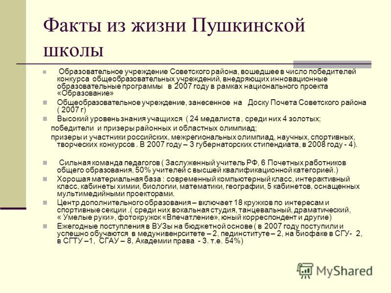 Факты из жизни Пушкинской школы Образовательное учреждение Советского района, вошедшее в число победителей конкурса общеобразовательных учреждений, внедряющих инновационные образовательные программы в 2007 году в рамках национального проекта «Образов