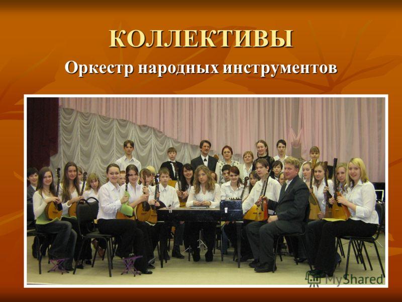 КОЛЛЕКТИВЫ Оркестр народных инструментов