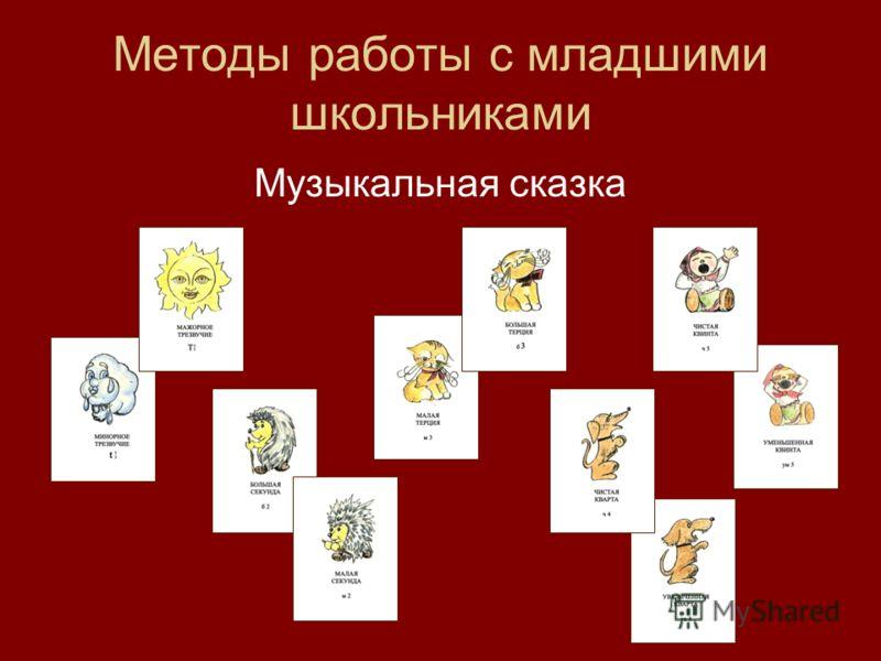 Методы работы с младшими школьниками Музыкальная сказка