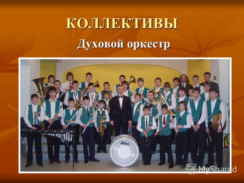 КОЛЛЕКТИВЫ Духовой оркестр