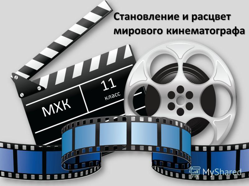 МХК Становление и расцвет мирового кинематографа 11 класс
