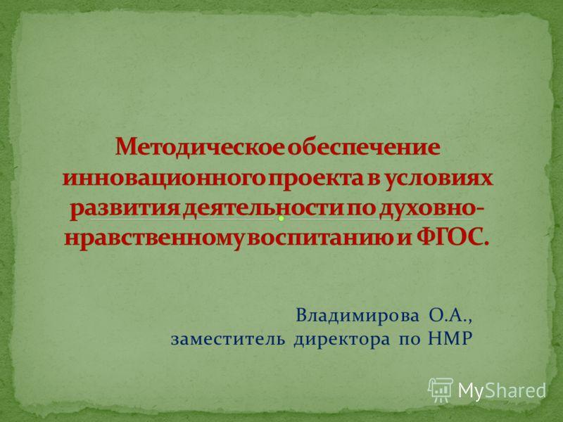 Владимирова О.А., заместитель директора по НМР