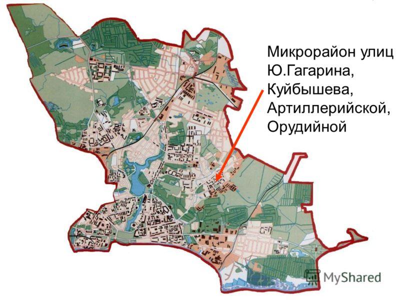 Микрорайон улиц Ю.Гагарина, Куйбышева, Артиллерийской, Орудийной