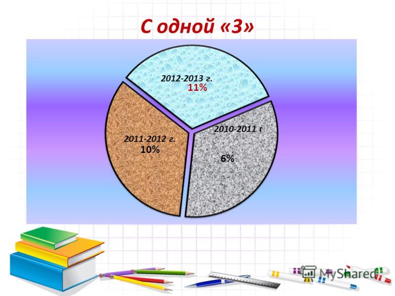 С одной «3» 2012-2013 г.