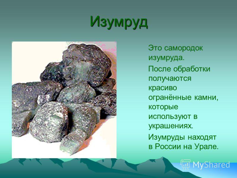 Изумруд Это самородок изумруда. После обработки получаются красиво огранённые камни, которые используют в украшениях. Изумруды находят в России на Урале.