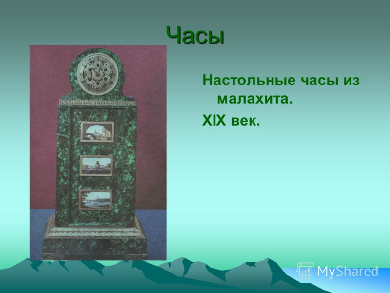 Часы Настольные часы из малахита. ХIХ век.