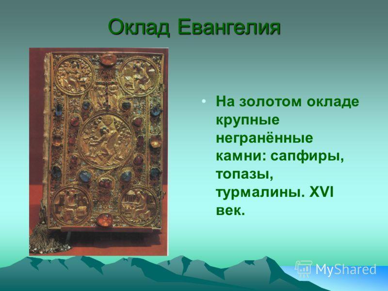 Оклад Евангелия На золотом окладе крупные негранённые камни: сапфиры, топазы, турмалины. XVI век.
