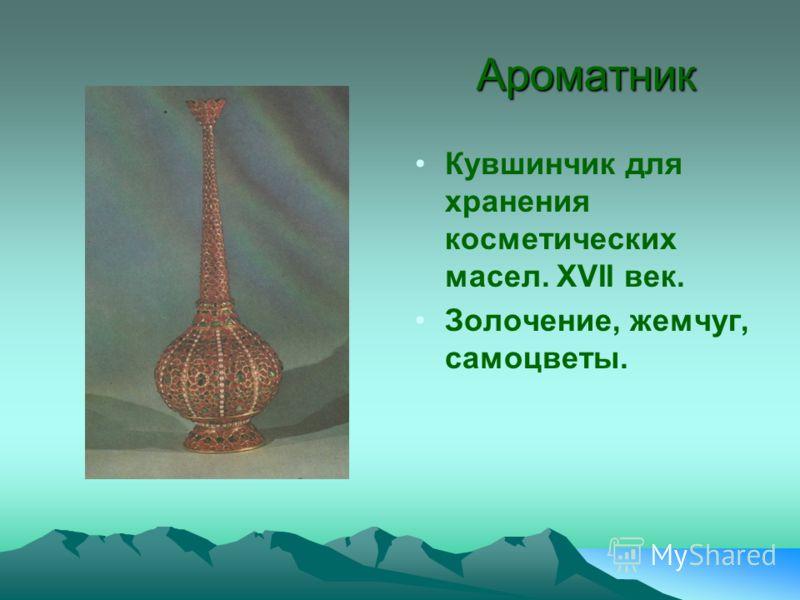 Ароматник Кувшинчик для хранения косметических масел. XVII век. Золочение, жемчуг, самоцветы.