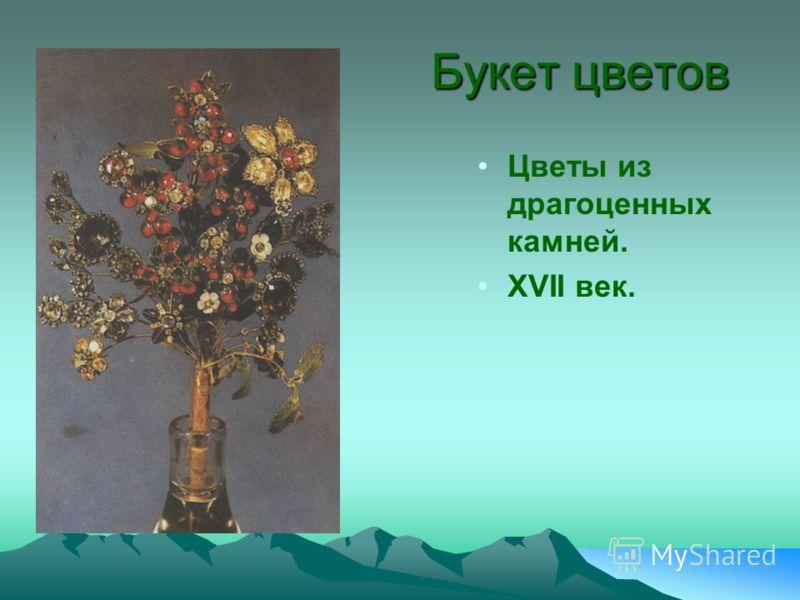 Букет цветов Цветы из драгоценных камней. XVII век.