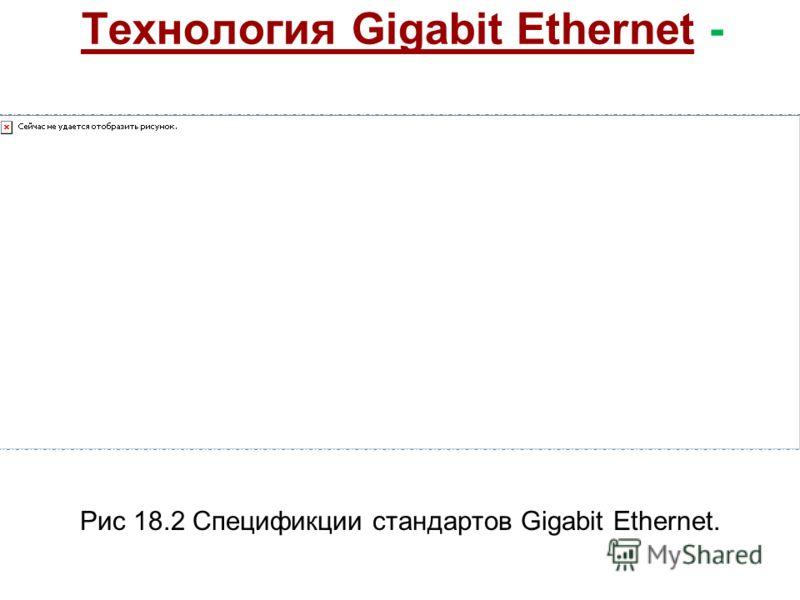 Технология Gigabit Ethernet - Рис 18.2 Спецификции стандартов Gigabit Ethernet.