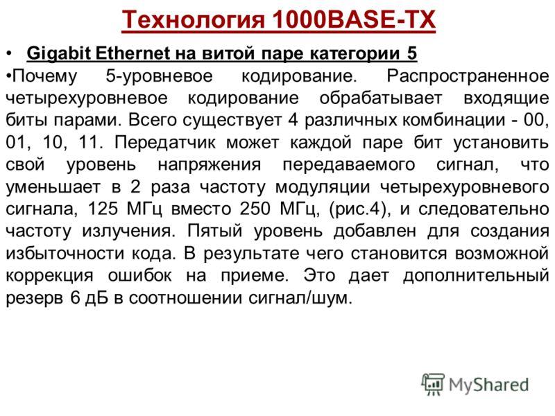 Технология 1000BASE-TX Gigabit Ethernet на витой паре категории 5 Почему 5-уровневое кодирование. Распространенное четырехуровневое кодирование обрабатывает входящие биты парами. Всего существует 4 различных комбинации - 00, 01, 10, 11. Передатчик мо