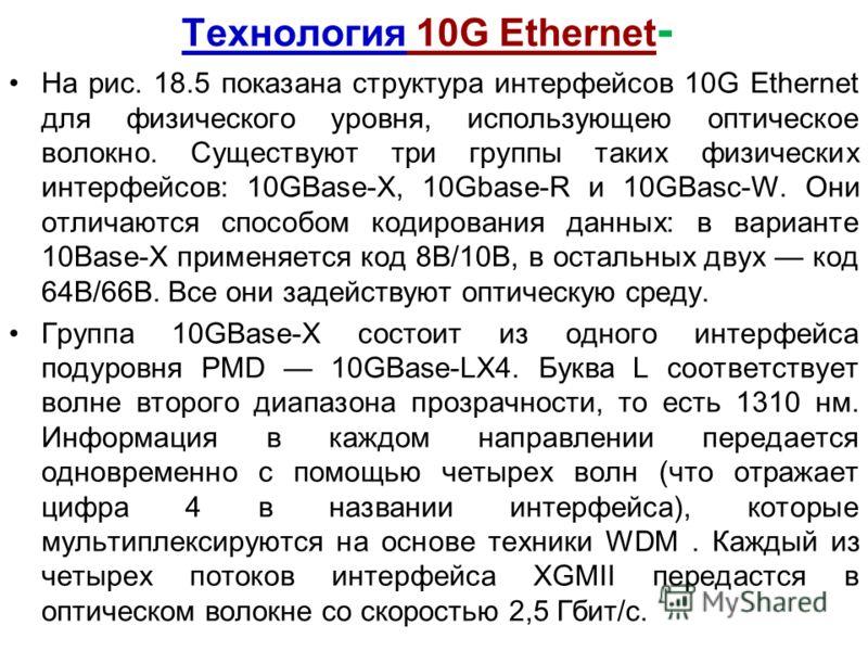 Технология 10G Ethernet - На рис. 18.5 показана структура интерфейсов 10G Ethernet для физического уровня, использующею оптическое волокно. Существуют три группы таких физических интерфейсов: 10GBase-X, 10Gbase-R и 10GBasc-W. Они отличаются способом