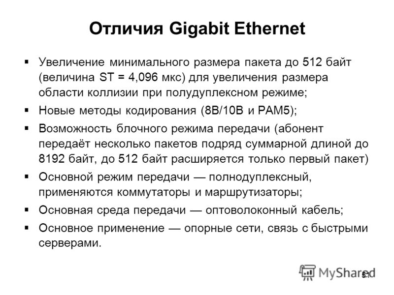 51 Отличия Gigabit Ethernet Увеличение минимального размера пакета до 512 байт (величина ST = 4,096 мкс) для увеличения размера области коллизии при полудуплексном режиме; Новые методы кодирования (8B/10B и PAM5); Возможность блочного режима передачи