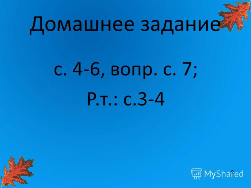 Домашнее задание с. 4-6, вопр. с. 7; Р.т.: с.3-4 9