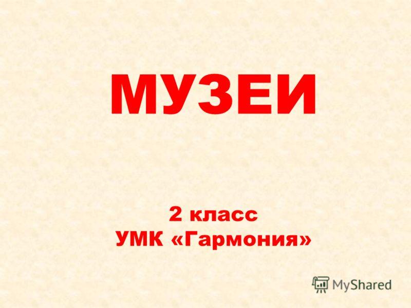 МУЗЕИ 2 класс УМК «Гармония»