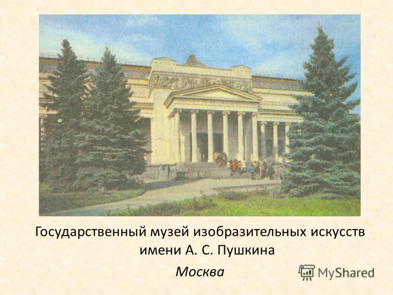 Государственный музей изобразительных искусств имени А. С. Пушкина Москва