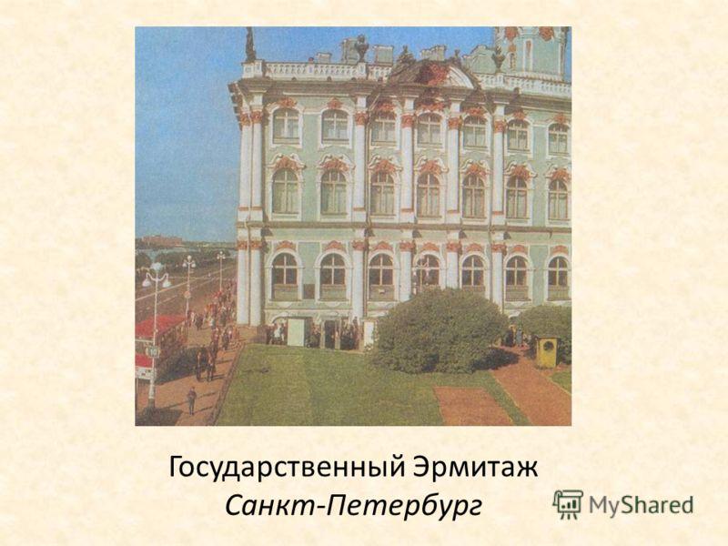 Государственный Эрмитаж Санкт-Петербург
