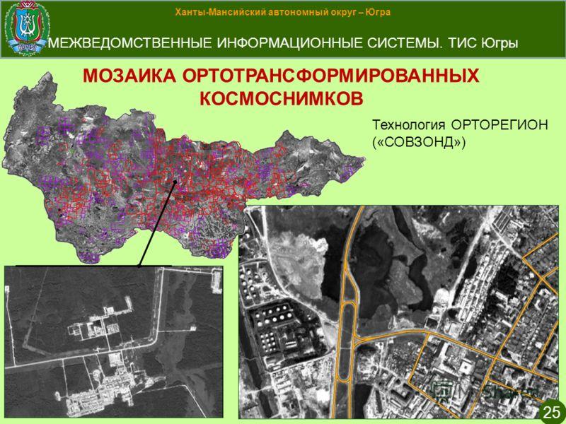 МОЗАИКА ОРТОТРАНСФОРМИРОВАННЫХ КОСМОСНИМКОВ Ханты-Мансийский автономный округ – Югра МЕЖВЕДОМСТВЕННЫЕ ИНФОРМАЦИОННЫЕ СИСТЕМЫ. ТИС Югры 25 Технология ОРТОРЕГИОН («СОВЗОНД»)
